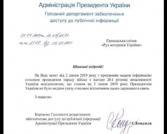 Мартін Брест влаштував скандал, показавши документ від Зеленського з приводу Дня незалежності
