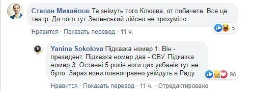 """""""Уєб*ни"""": Яніна Соколова вибухнула погрозами і лайкою через Зеленського і Шарія"""