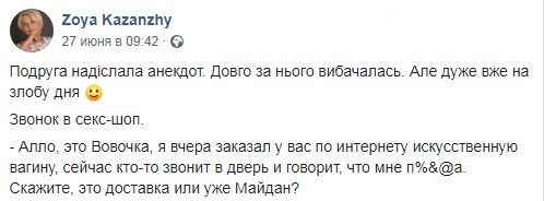 """""""Кто-то звонит в дверь и говорит, что мне пи@да"""": анекдот о Зеленском и Майдане взорвал сеть"""