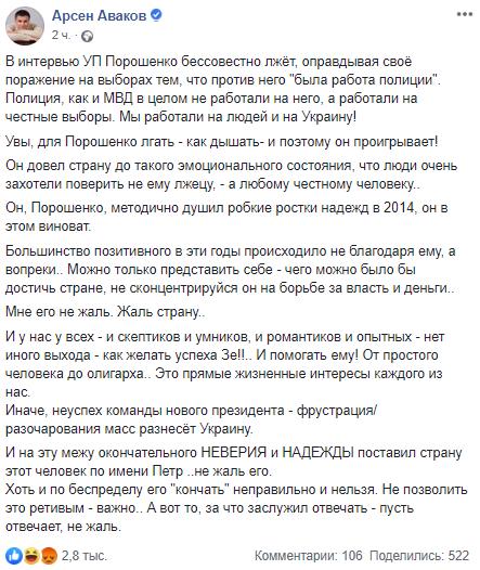 """""""Порошенко бессовестно лжет!"""" Аваков устроил скандал"""
