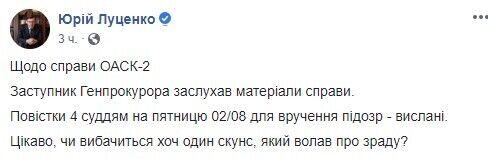 """""""Скакал, как бешеный гиббон, и пиз*ел"""": АТОшник приструнил Луценко"""