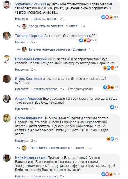 """""""Порошенко безсовісно бреше!"""" Аваков влаштував скандал"""