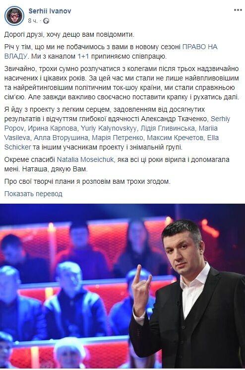 """Критиковавший Коломойского и Зеленского известный ведущий с """"1+1"""" покидает канал"""