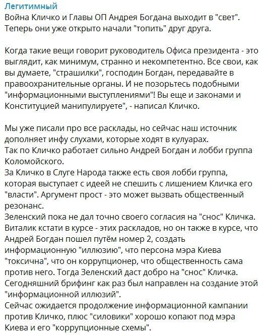 """Коломойський і Богдан готові """"мочити"""" Кличка – Зеленський продовжує мовчати"""