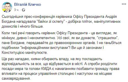 Кличко закричал на Богдана