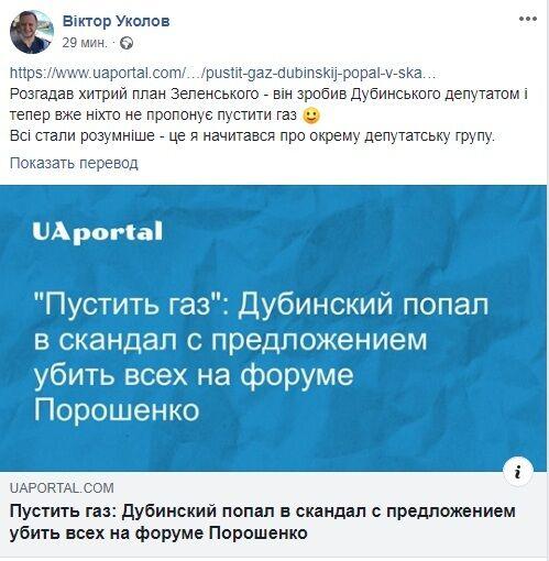 У Порошенко вспомнили, как Дубинский хотел их всех убить, и передали привет Зеленскому