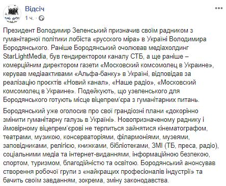 Володимир Бородянський: чим він оскандалився і яке місце для нього готує Зеленський