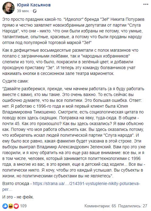 """Радник Зеленського викликав істерику """"дресируванням"""" нових """"слуг народу"""", відео"""