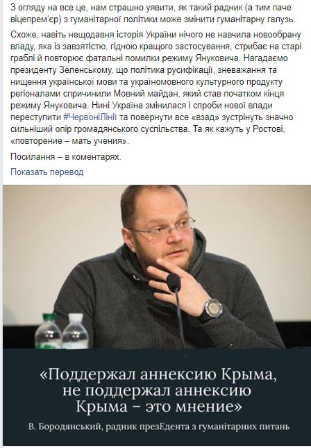 Владимир Бородянский: чем он оскандалился и какое место для него готовит Зеленский