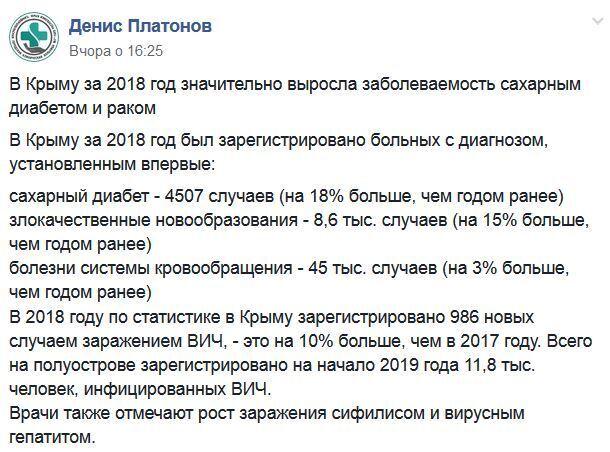 На Крым надвигается эпидемия сифилиса и гепатита, больных раком и ВИЧ тоже все больше