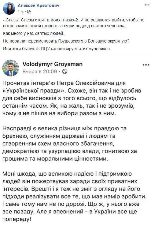 Арестович счел Гройсмана проституткой