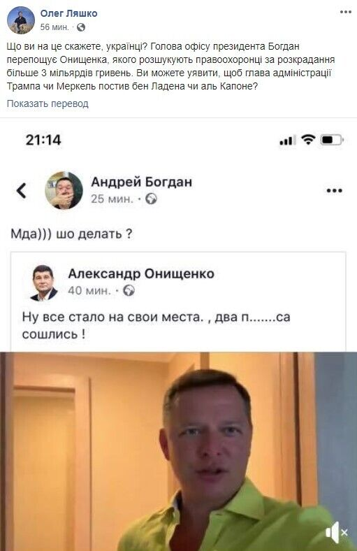 """""""П.......сы сошлись!"""" Ляшко, Онищенко и Богдан сплелись в скандале"""