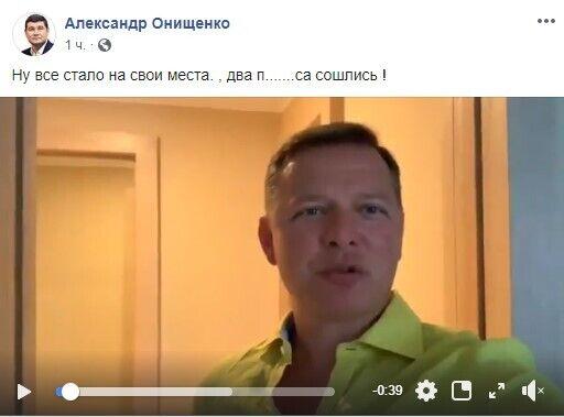 """""""П.......си зійшлися!"""" Ляшко, Онищенко і Богдан сплелися в скандалі"""