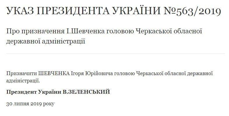 Кто такой Игорь Шевченко и кем его назначил Зеленский, фото