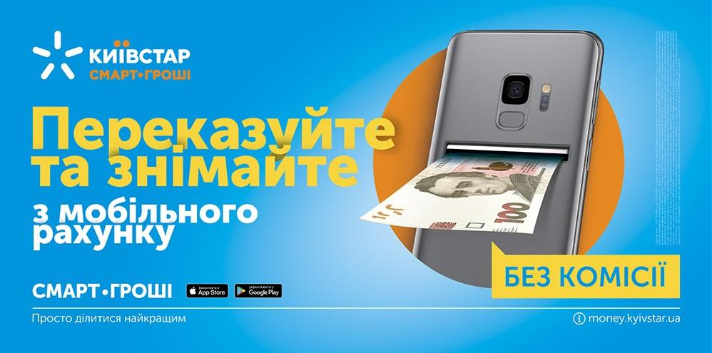 """3 причины, почему стоит установить приложение Смарт-деньги от """"Киевстар"""""""