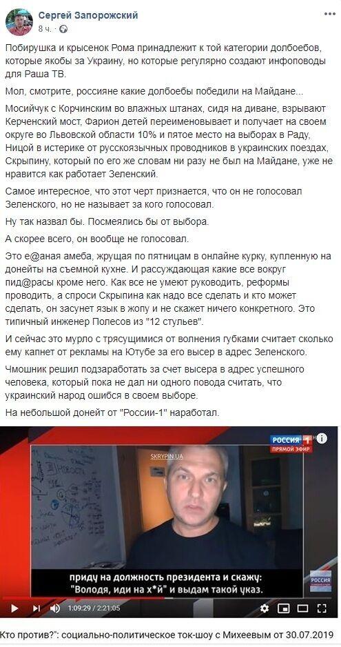 """""""До*бойоб і йо*на амеба"""": журналіст жорстко обматюкав Скрипіна через Зеленського"""