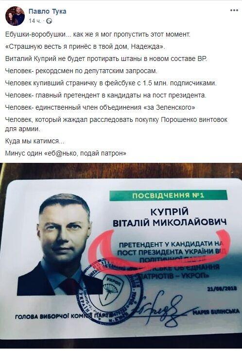 """""""Минус один еб*нько"""": Тука жестко высмеял соратника Коломойского"""