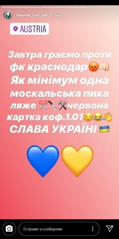 """Юрий Габовда и """"москальская рожа"""": как именно выглядела скандальная запись в его Инстаграме, фото"""