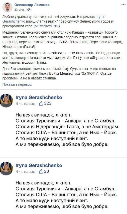 Ірина Геращенко під час спроби присоромити Зеленського осоромилася сама