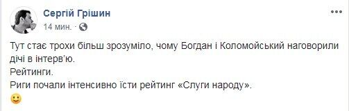 """Рыги начали интенсивно есть рейтинг """"Слуги народа"""", - журналист"""