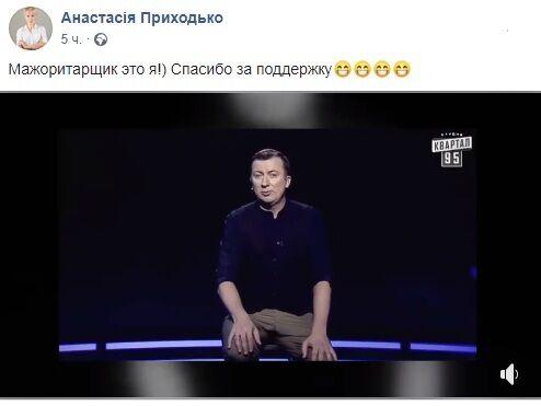 Зеленського зрадили? 95 квартал обрадував Анастасію Приходько і партію Тимошенко