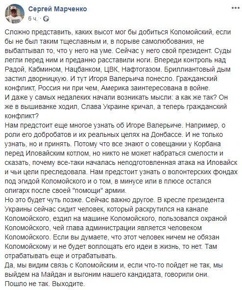 """""""Виженемо!"""" Зеленському загрожують новим Майданом через Коломойського"""