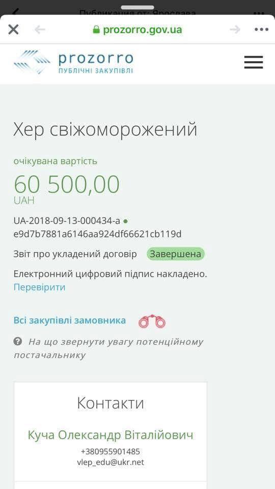 """Нефьодов показав Ользі Богомолець """"свіжоморожений х*р"""""""