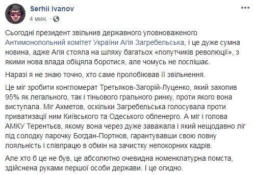 Зеленський звільнив Агію Загребельську і це огидно – провідний з 1 + 1