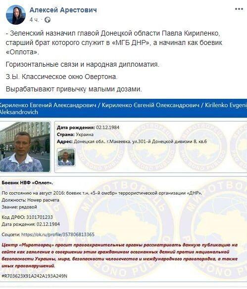 """Зеленский готовится к переговорам с """"ДНР""""? Арестович сделал интересное заявление"""