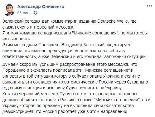 Нардеп Онищенко дізнався про заяву Зеленського закордонним ЗМІ про Донбас