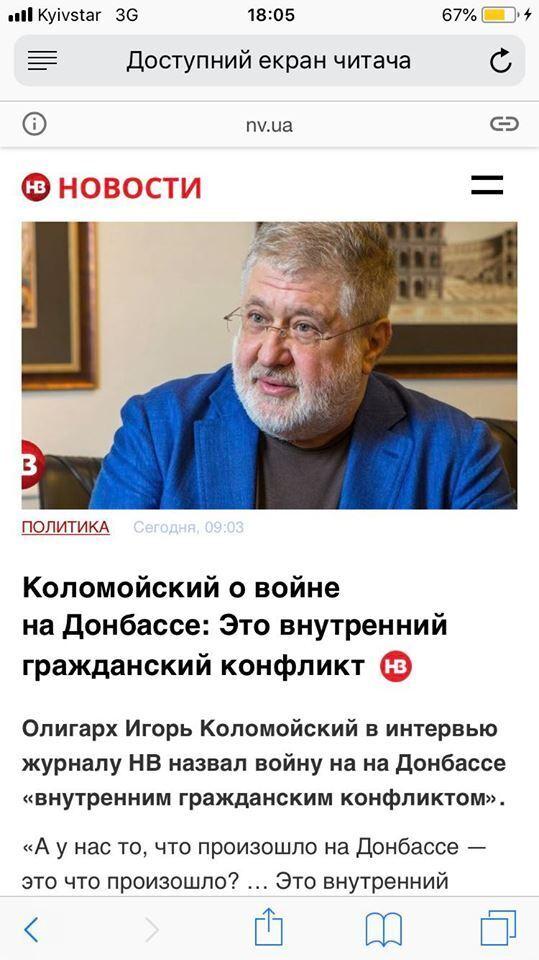 """Коломойський систематично дає одну і ту ж """"шокуючу новину"""", - журналіст"""