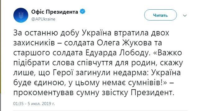 """""""Вы их и убили"""": Зеленскому всыпали за реакцию на гибель солдат Жукова и Лободы"""