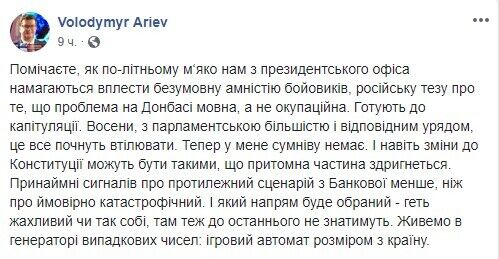 У Зеленского есть ужасный сценарий, украинцы вздрогнут, - Арьев