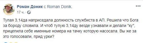 """""""Тупа 3,14да"""": Донік """"вибухнув"""" через номера Mendel, фото"""
