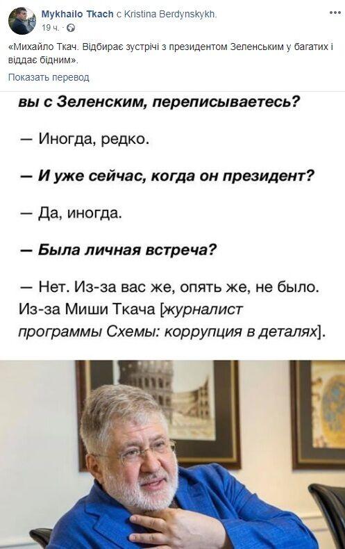 Коломойський сказав, хто заважає йому обійняти Зеленського, і отримав відповідь
