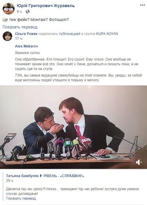 Зеленський розлютив жестами і перешіптування з Гончаруком, відео
