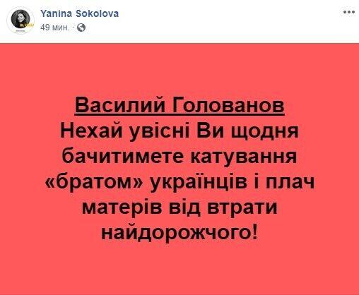 Янина Соколова прокляла Голованова из-за телемоста с Россией