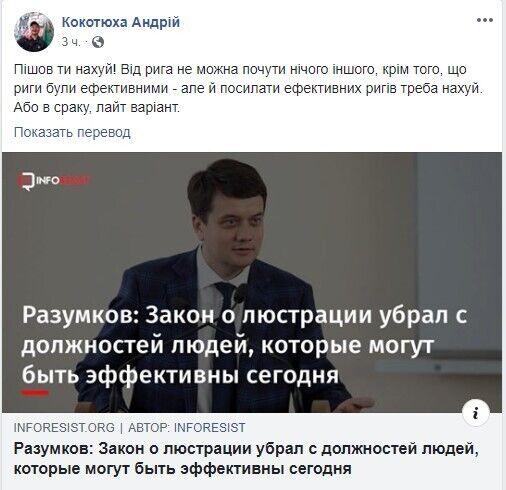 """""""Пошел нах*й!"""" Кокотюху разозлило мнение лидера """"Слуги народа"""" о люстрации"""