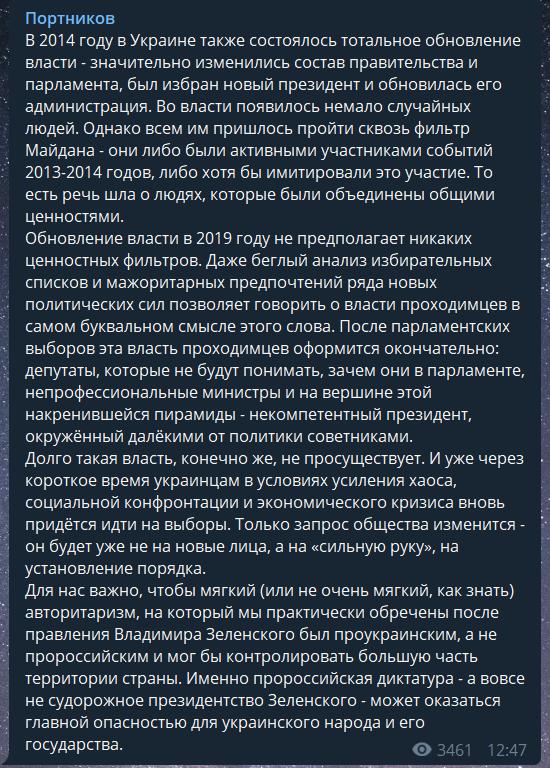 Зеленського в Україні змінить диктатор, - Портников