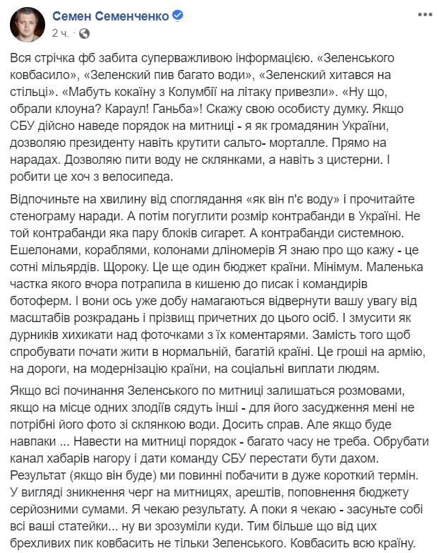 """Ковбасить всю країну"": українцям вказали на головну проблему Зеленського"