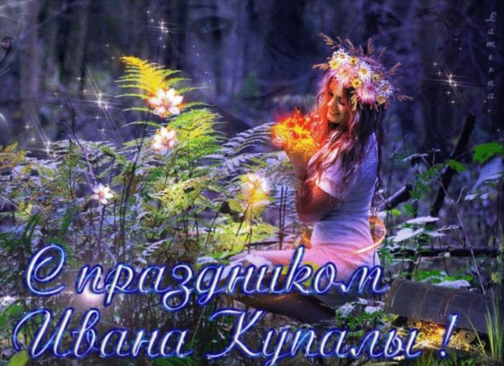 С днем Ивана Купала! Картинки, фото, открытки для поздравления