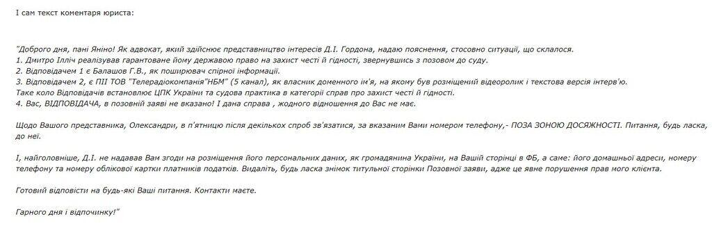 """""""Го*дон, долбо*б, проект"""": между Гордоном и Яниной Соколовой разгорелся скандал, но Гордон на нее в суд не подавал"""