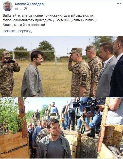 Зеленский разозлил нарядом в военной зоне, фото