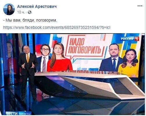 "Алексей Арестович: ""Мы вам, бл*ди, поговорим"""