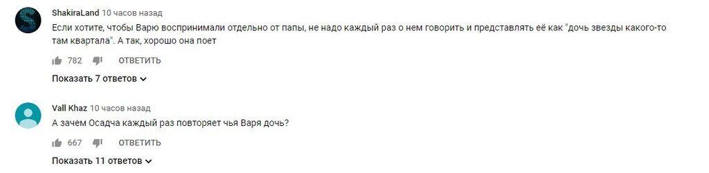 """""""Бісить!"""" Осадча розлютила словами про Варвару Кошову"""