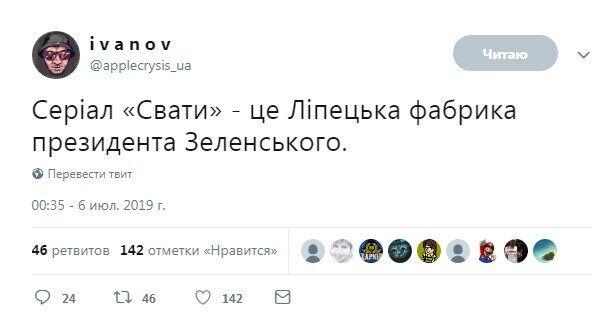 """Ведущий с 1+1 устроил скандал вокруг сериала """"Сваты"""""""