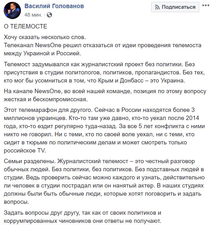 """""""Киселев навредил"""": кто такой Василий Голованов и что он заявил о срыве телемоста"""