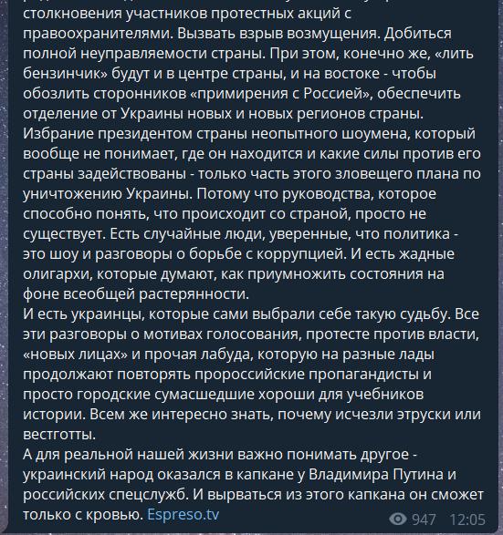 Украинцы в капкане: Портников объяснил, зачем Путину телемост