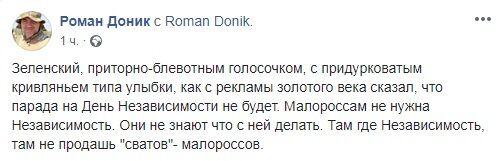 """""""Блевотный голосочек"""": Доник разразился гневом в адрес Зеленского и вспомнил """"Сваты"""""""