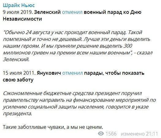 """""""Турботливі чуваки"""": Шрайк показав, що спільного у Зеленського з Януковичем"""